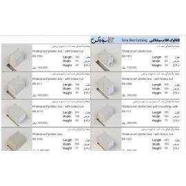 لیست اقلام و قیمت کالاها- Catalog and price list of SinaBox products