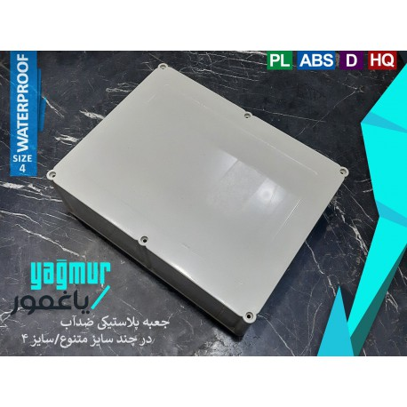 جعبه پلاستیکی ضد آب- L331*W256*H77 MM (Watherproof Box)