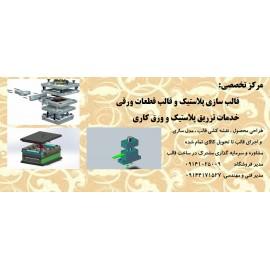 خدمات مشاوره و ساخت قالب