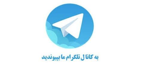 کانال تلگرام سیناباکس