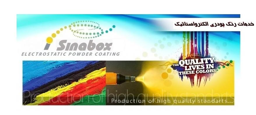 خدمات رنگ پودری الکترواستاتیک